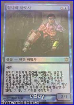 MTG 1x KOREAN FOIL SNAPCASTER MAGE ex x1 Innistrad Rare Magic the Gathering Card