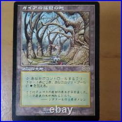 MTG Gaea's Cradle USG FS JapanMagic The Gathering Rare Free Ship Japanese Card