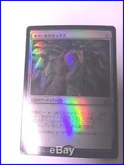 MTG Mox Opal Japanese FOIL! MM2 2015 LP/NM